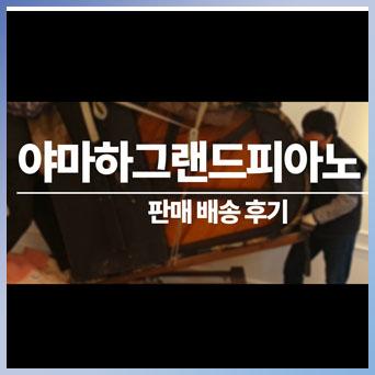 김포 이진* 고객님야마하그랜드 피아노 G2 배송후기