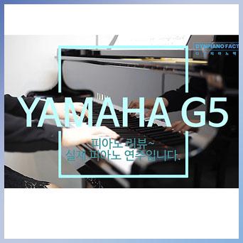 야마하그랜드 피아노 G5